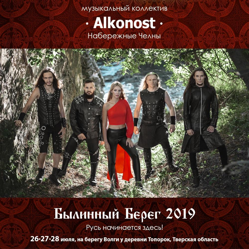 Предстоящие и прошедшие концерты группы ALKONOST
