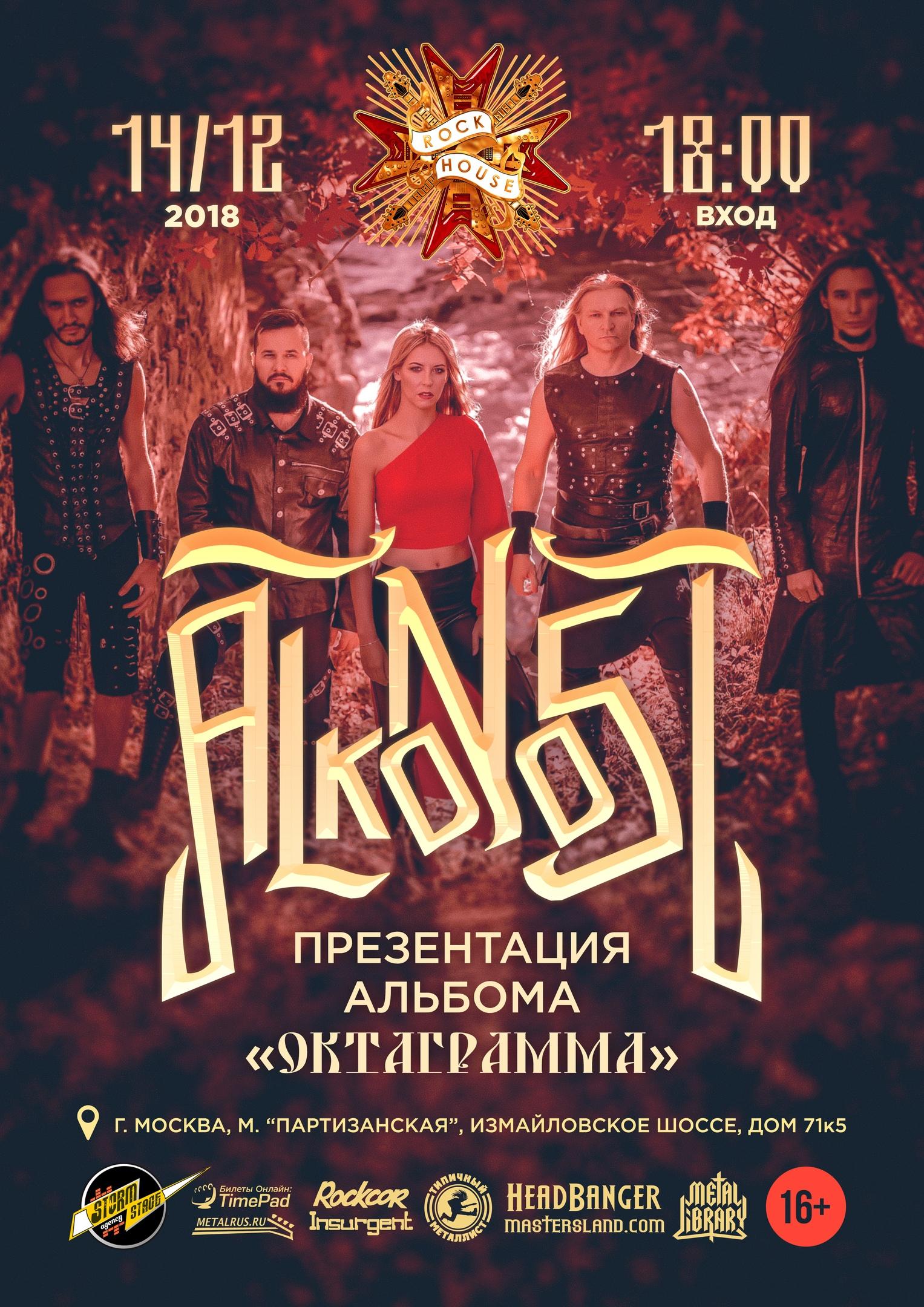 Афиша москва концерты на декабрь 2015 афиша екб театр